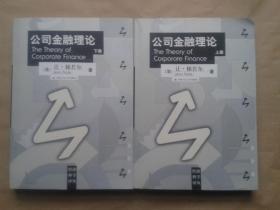 经济科学译丛 公司金融理论 上下(一版一印)