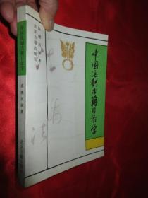 中国法制古籍目录学
