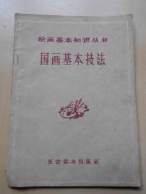 50年代【国画基本技法】长安美术出版社