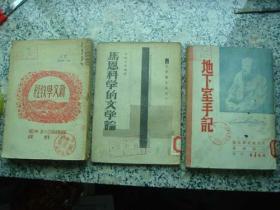 马恩科学的文学论(1948年3月东北初版本,仅印4000册!光华书店发行,含邮挂费。。9.6)