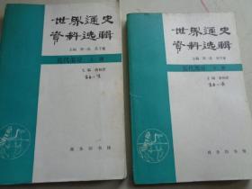世界通史资料选辑 近代部分 下册