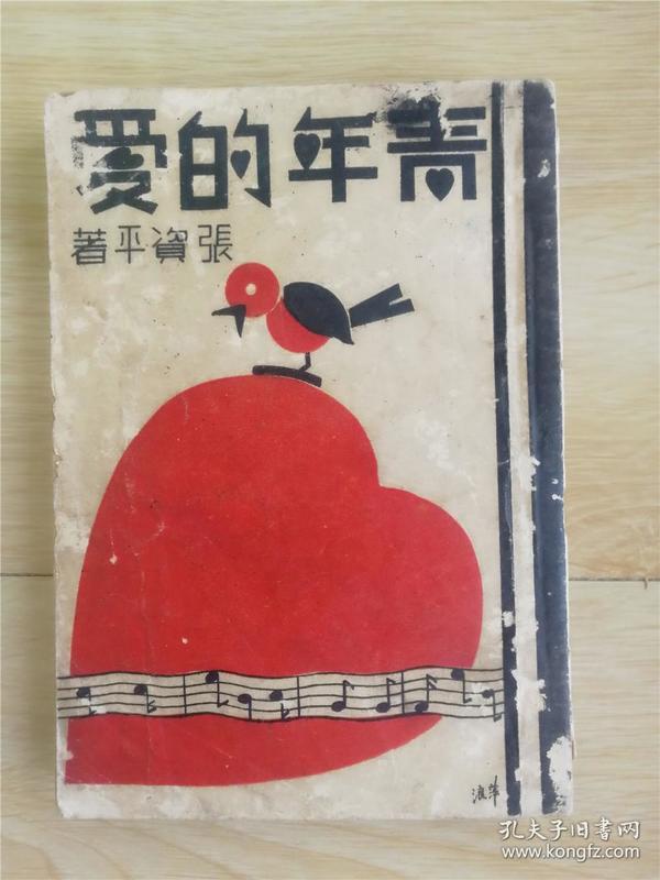 青年的爱   张资平著   精美封面  长篇小说  1936年初版