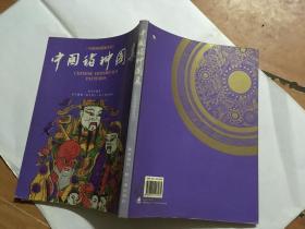 中国诸神图集
