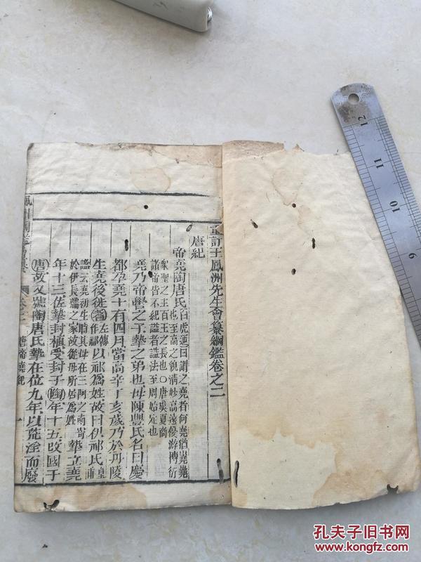 王凤洲纲鑑会纂卷二卷三。