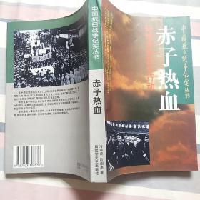 赤子热血:环球华侨抗日行动