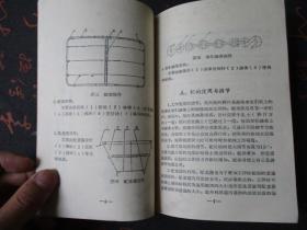 绳索牵引双向耙使用说明书【印有毛主席语录】