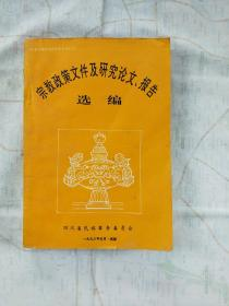 宗教政策文件及研究论文、报告选编(藏传佛教调查研究丛书之二