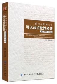 感动世界的文字每天读点世界名著英汉双语版第2版