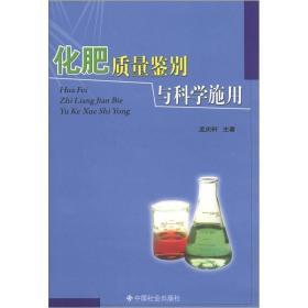 化肥质量鉴别与科学施用
