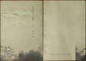 香火慈云(中国胶州慈云寺开光纪念)