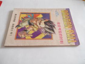 七龙珠-最后的骄傲高级战士卷【2】