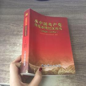 中国共产党怀化市洪江区历史1926-1978