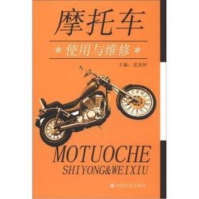 摩托车使用与维修