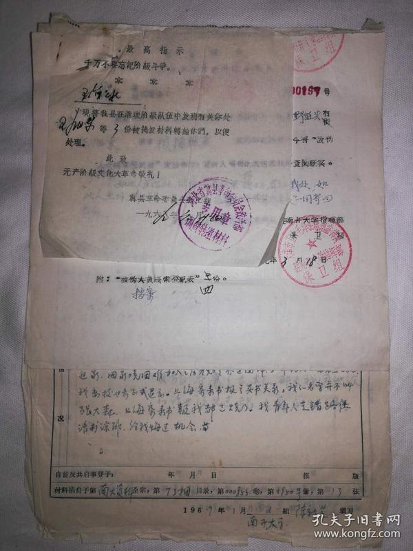 叛变人员王旭东、秦春波外调材料