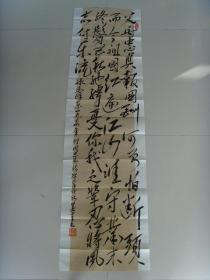 姜西生:书法:毛泽东诗一首