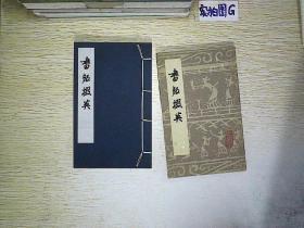 《书版掇英》宣纸版+外套(自然旧)(32开)