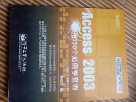 Access 2003——用150个范例学查询(含光盘)
