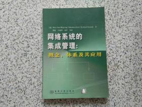 网络系统的集成管理:概念、体系及其应用
