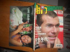 射门 2004年1月2月新春合刊