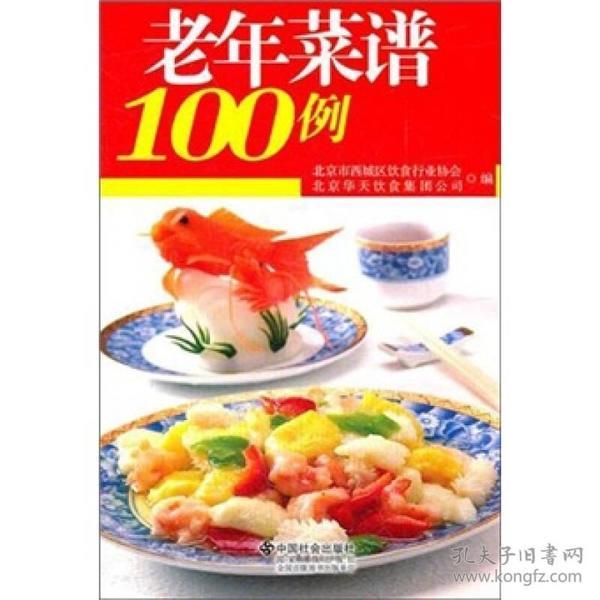 老年菜谱100例