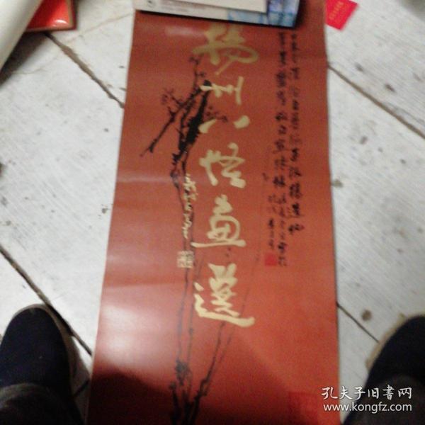 杨州八怪画选挂历1984年