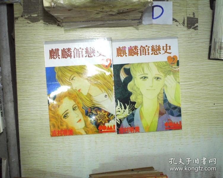 麒麟馆之恋_麒麟馆恋史 1,2 全2册