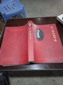 廿一世纪新中医