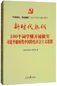 新时代热词:100个词学懂弄通做实习近平新时代中国特色社会主义思想