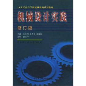 机械设计实践(修订版)/21世纪高等学校机械基础系列教材
