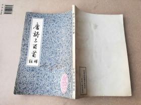 【唐诗三百首【影印,绘图本】