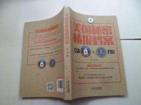 美国秘密情报档案