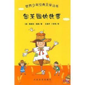 世界少年经典文学丛书:奥茨国的故事