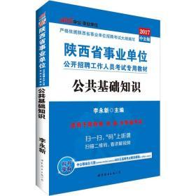 中公版·2017陕西省事业单位公开招聘工作人员考试专用教材:公共基础知识