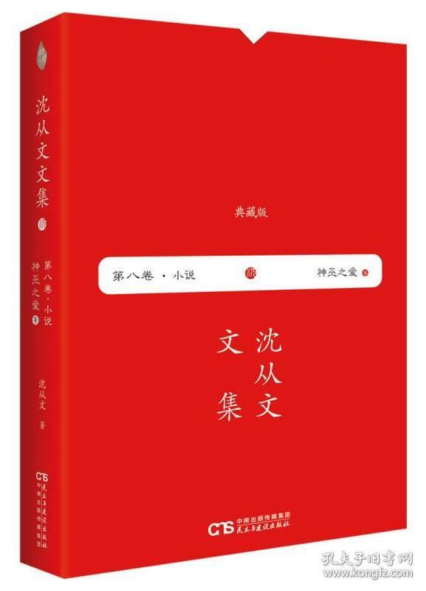 沈从文文集第八卷:神巫之爱(精装)