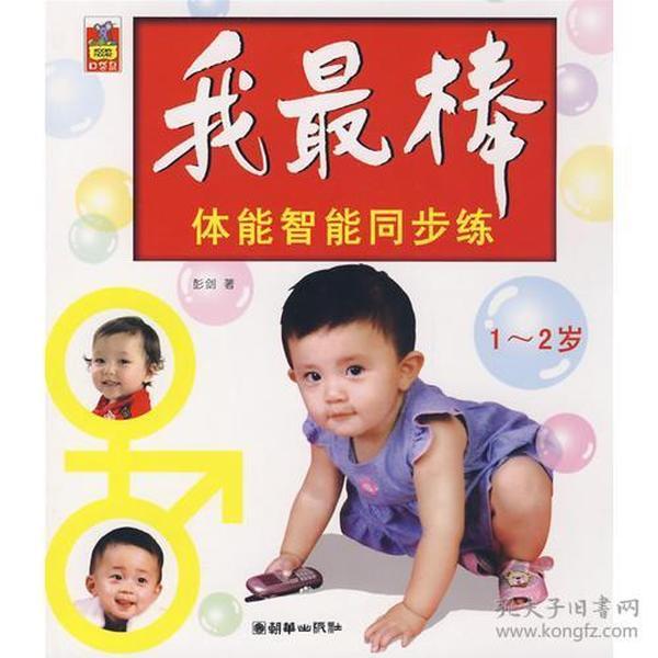 我最棒:体能智能同步练(1-2岁)