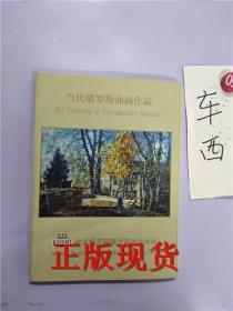 正版现货!当代俄罗斯油画作品 北京境艺园俄罗斯油画画廊