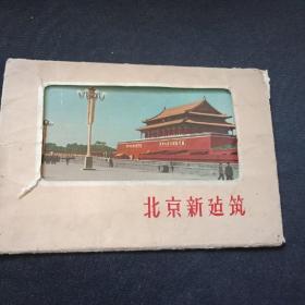 全彩画片   北京新建筑 10张全  1959年一版一印