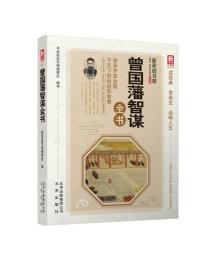 曾国藩智谋全书(升级版)/新家庭书架