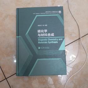 材料科学与工程著作系列:磁化学与材料合成