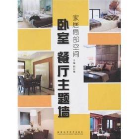 家居局部空间:卧室·餐厅主题墙