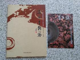 中国紫砂精典丛书: 冯群星卷   附冯群星紫砂珍品签名收藏证书