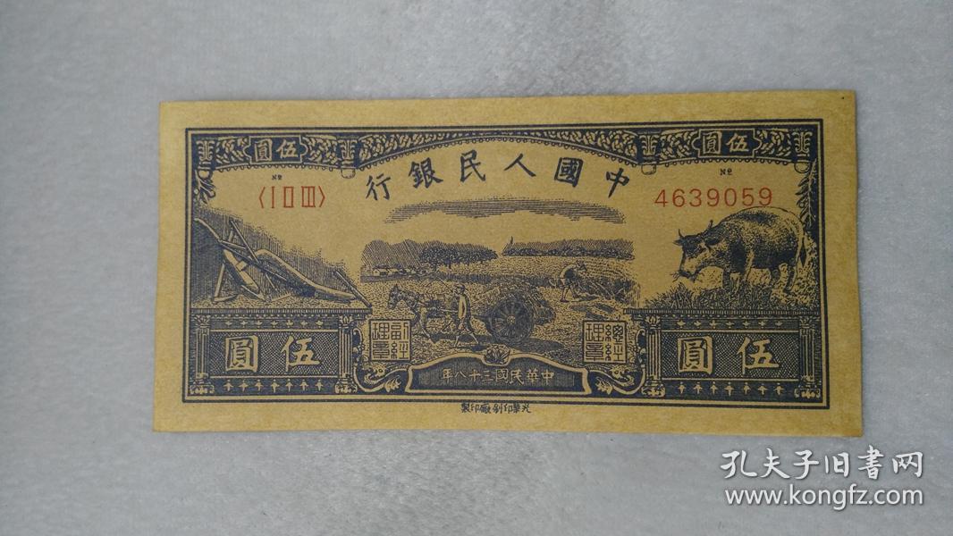 第一天套人民币 伍元纸币 编号4639059