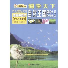 博学天下·小笨熊典藏:自然王国里的十万个为什么(拼音美绘本)