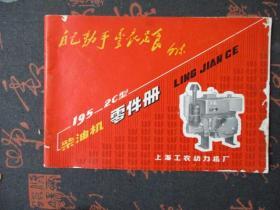 195-2C型柴油机零件册【印有毛主席语录】