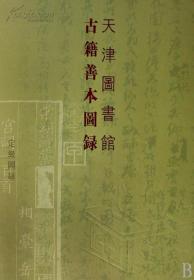 天津图书馆古籍善本图录