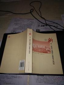 创新 : 廿一世纪上海核心竞争力浅论(一版一印)