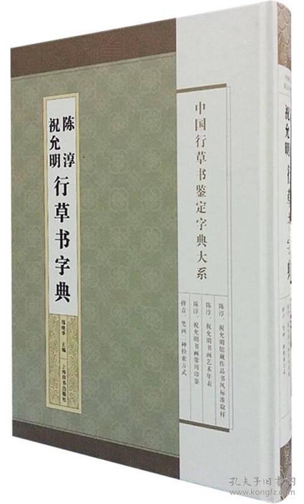 祝允明陈淳行草书字典