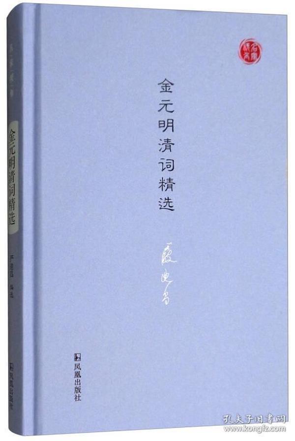 金元明清词精选/名家视角丛书