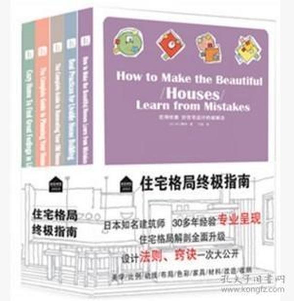 住宅格局终极指南 5本一套 日本住宅空间格局设计与改造经典 书籍本系列图书在内容的编排上和书籍排版上巧下心思,通过对各种设计法则、原理、材料等的细致讲解,全方位的对现下应用最为广泛的案例做了总结。《住宅格局终极指南》系列图书中的实例来源于日本一线设计师的作品,极具设计实战经验的分享,让设计从业人员能够迈向更加成熟的设计之路