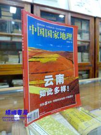 中国国家地理2002.10(改版5周年 特赠精美地图+20版图片)